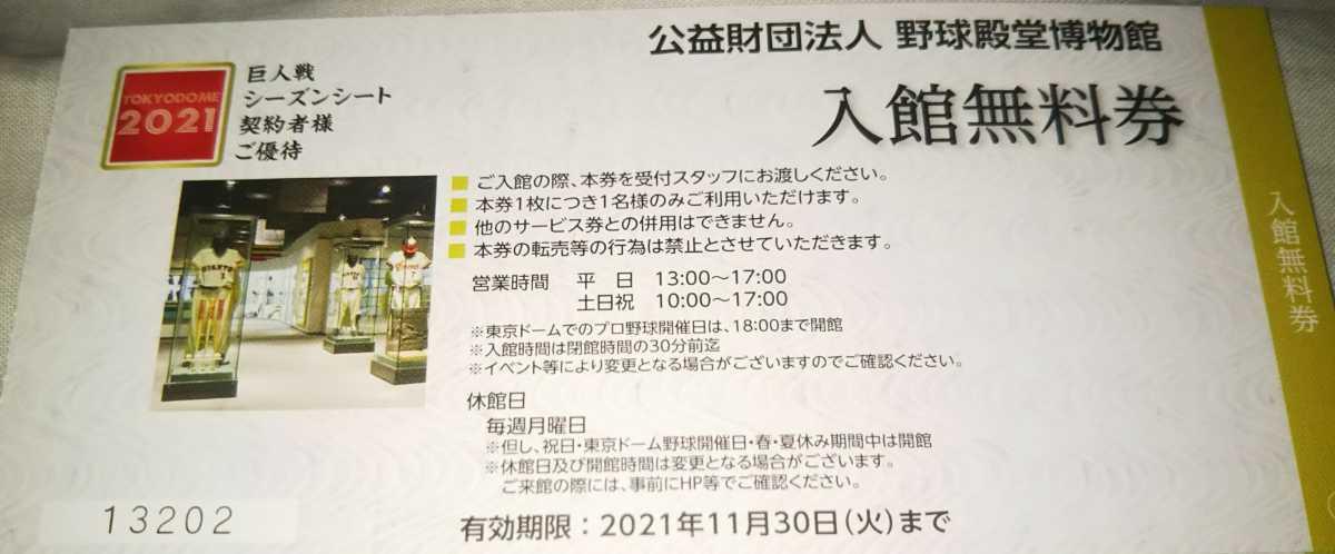 有効期限は、2021年11月30日(火)まで。公益財団法人 野球殿堂博物館 入館無料券 東京ドーム_画像1