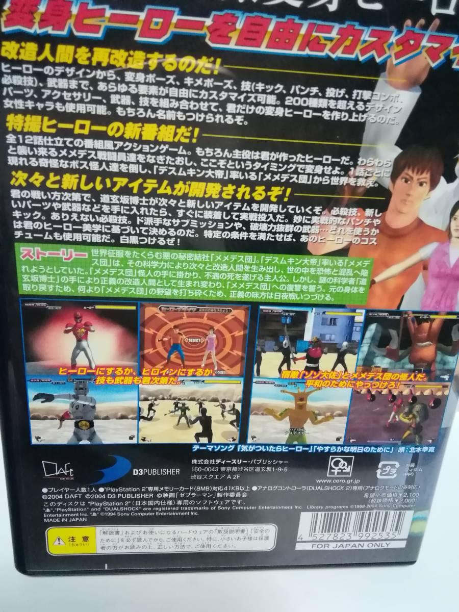 PS2 THE 特撮変身ヒーロー SIMPLE2000シリーズ Vol.60