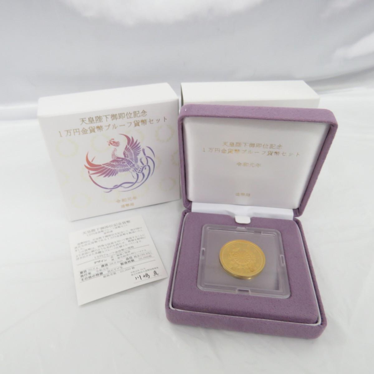 【記念貨幣】天皇陛下御即位記念 1万円金貨幣プルーフ貨幣セット 令和元年 箱あり 918144466