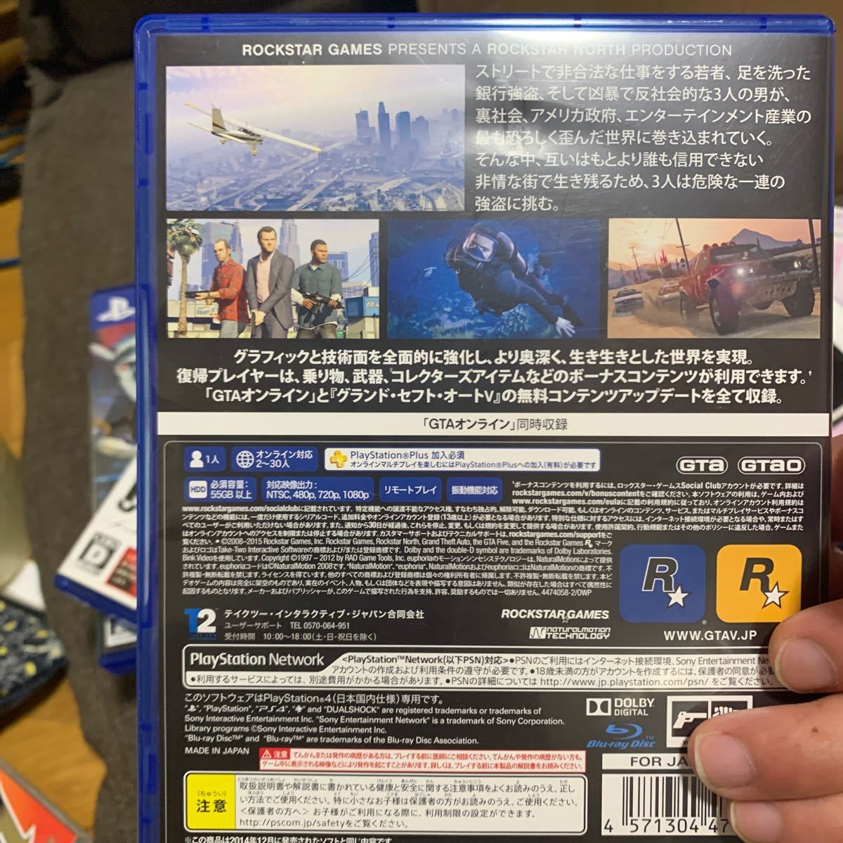 GTA5 PS4 グランドセフトオート5