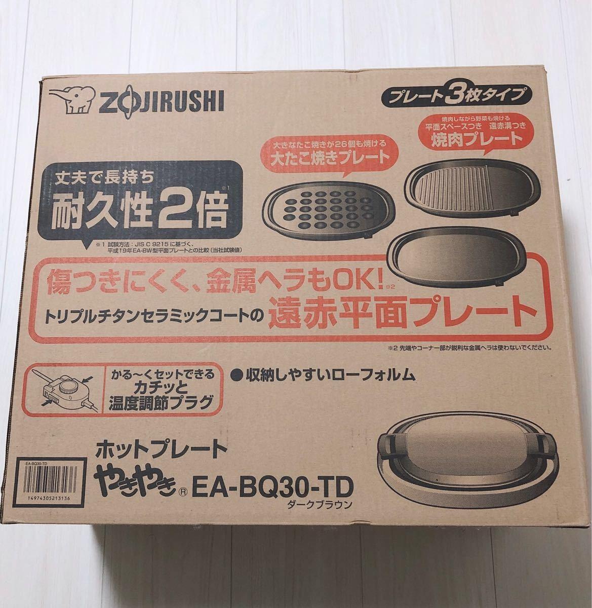 象印 ホットプレート  たこ焼き ZOJIRUSHI