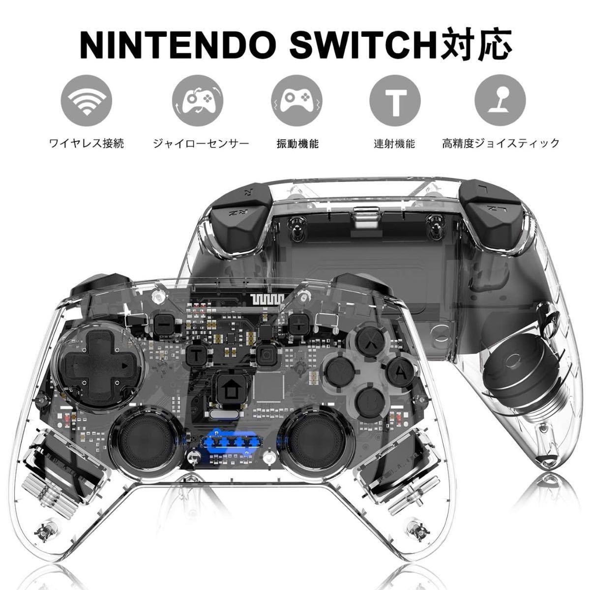 【新品】Switch ワイヤレス コントローラー クリア プロコン スイッチ 無線 任天堂 スイッチ スケルトン【24時間内発送】