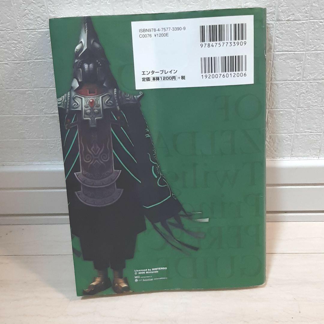 ゼルダの伝説トワイライトプリンセス 公式ガイドブック  攻略本