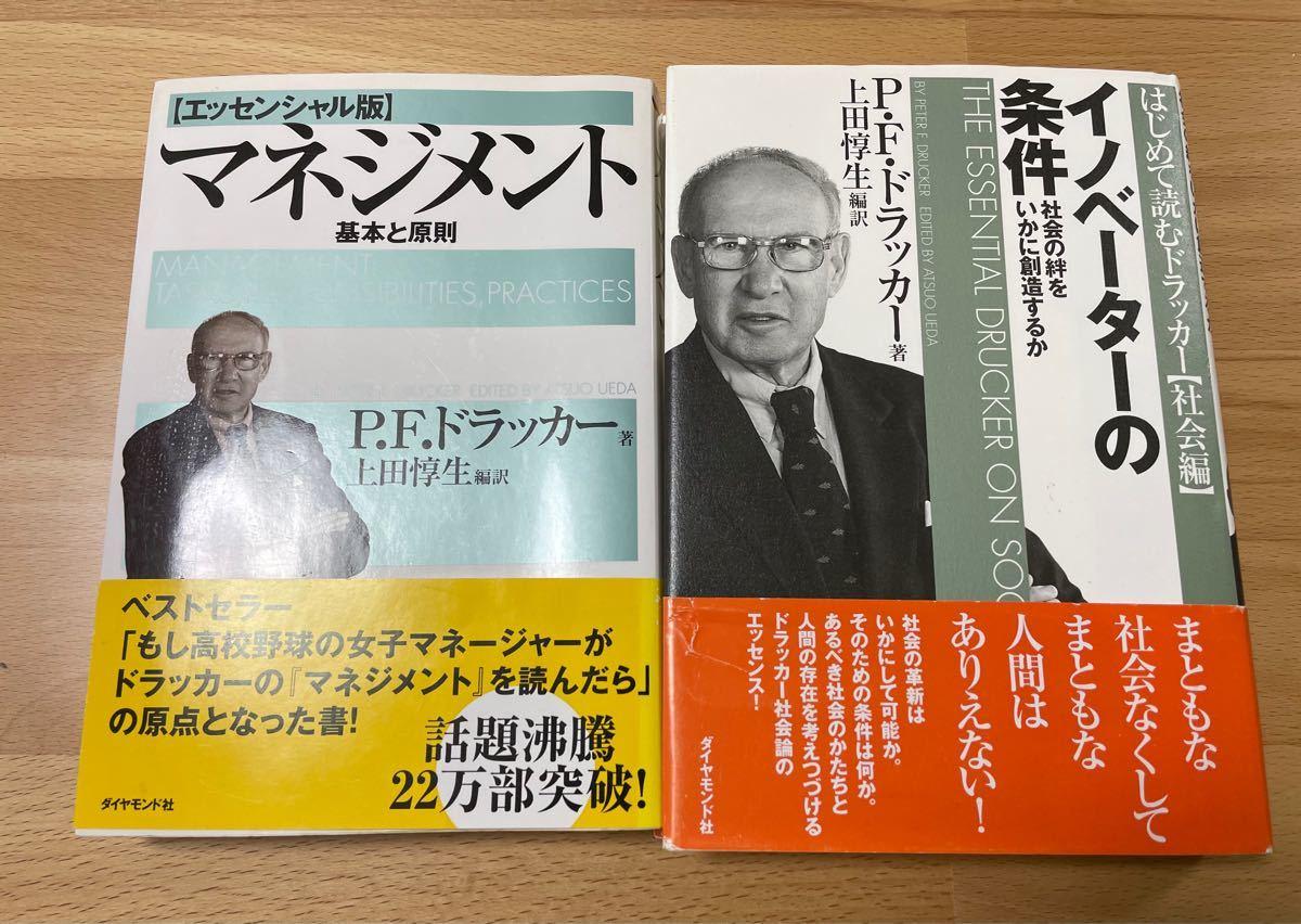 マネジメント 基本と原則/イノベーターの条件 社会の絆をいかに創造するか  P.F.ドラッカー 上田惇生