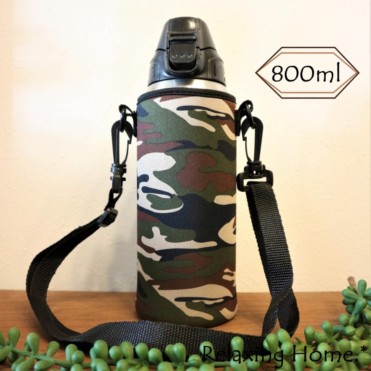 ★水筒カバー★800ml 水筒ケース ボトルカバー  ショルダー ★カモフラ☆