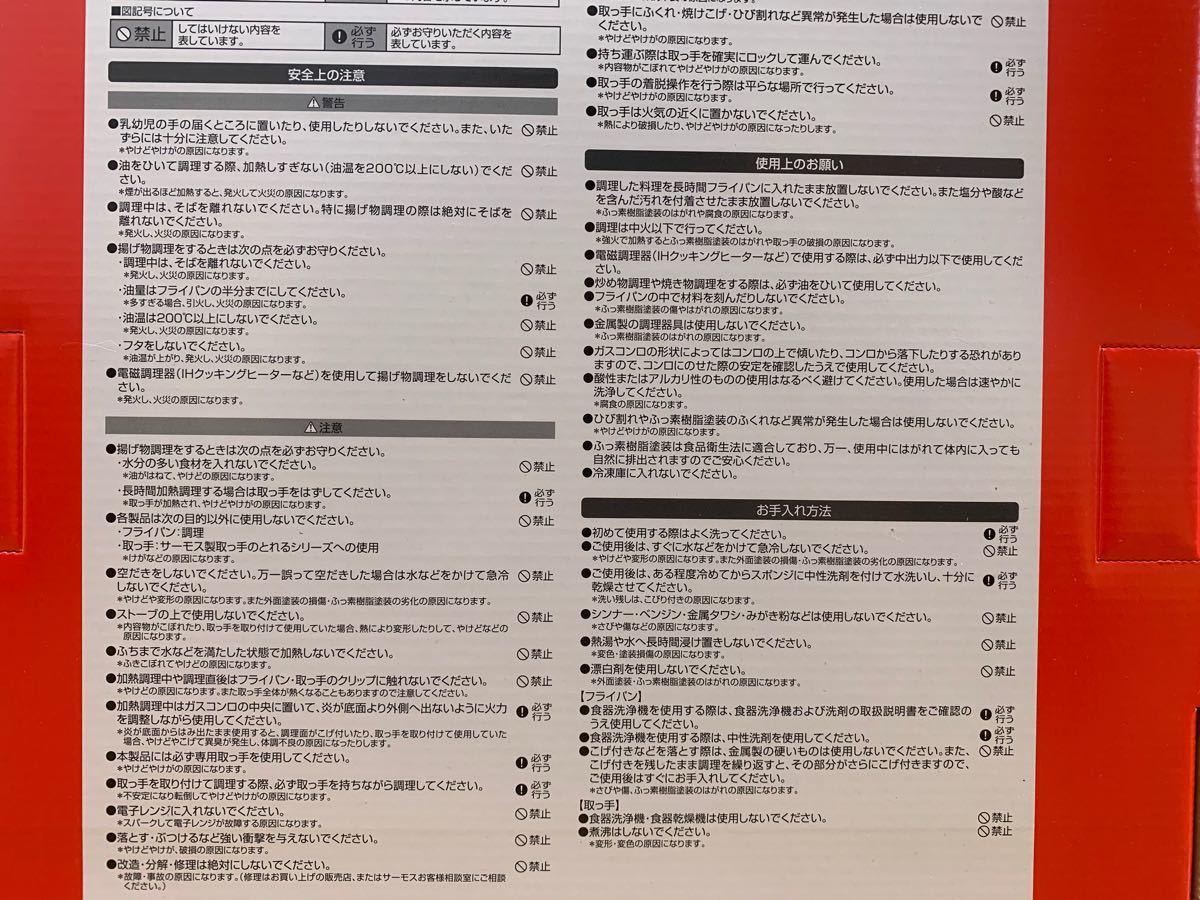 【サーモスフライパン&取手2点セット】28cm レッド IH対応デュラブルコートTHERMOS