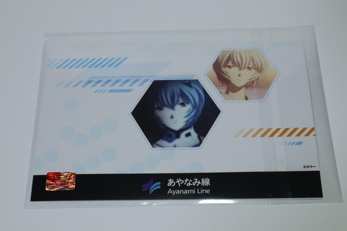 エヴァンゲリオン劇場版 あおなみ線 コラボ 記念乗車券(硬券)