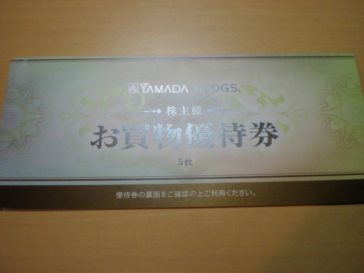 ▽ヤマダ電機株主優待お買物優待券500円5枚(2500円分)▽_画像1
