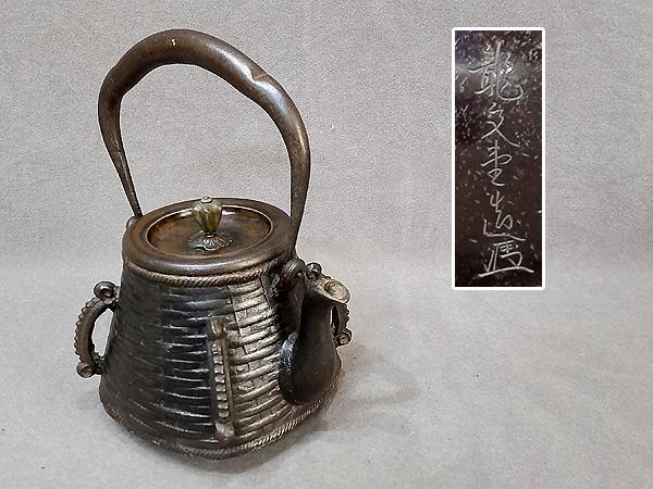 ● 鉄瓶 龍文堂安之介 花押蓋 網代 花籠型 ●