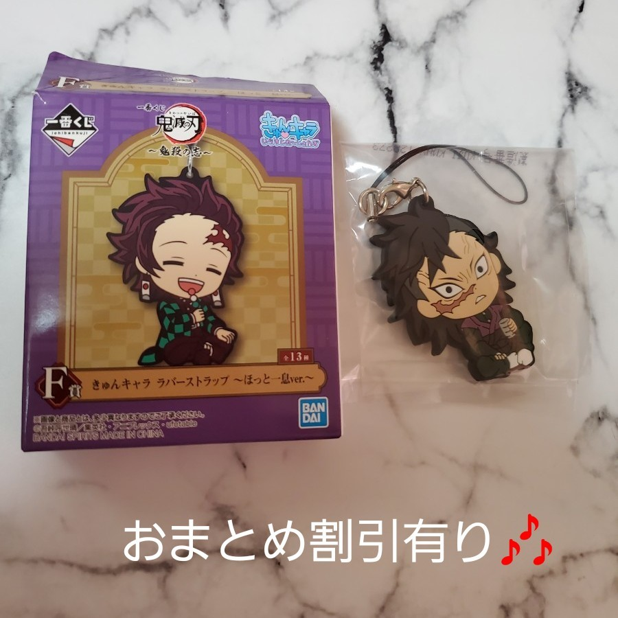 鬼滅の刃 鬼殺の志~F賞 不死川玄弥 ラバーストラップ