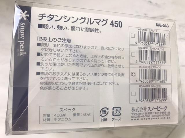 価格交渉可☆日本未発売 海外限定カラーSNOW PEAK チタンマグ ・グリーン シングルウォール 450 新品未使用 送込☆スノーピーク titanium