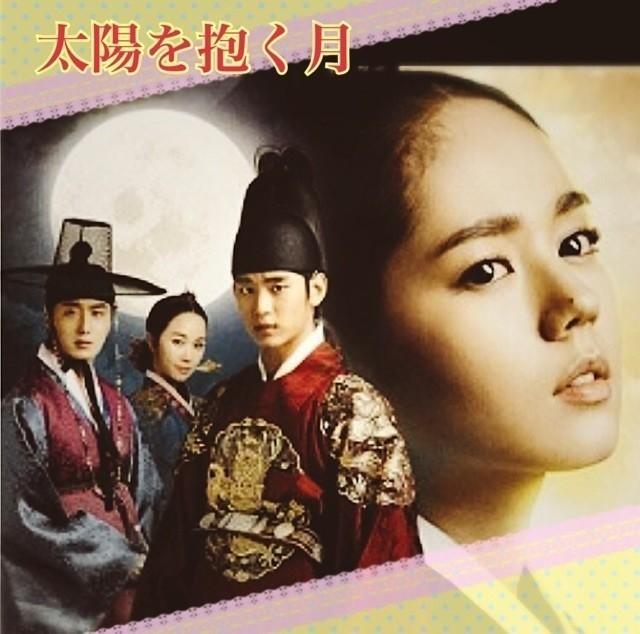 韓国ドラマ「太陽を抱く月」全20話DVD10枚 中古品 キム・スヒョン,ハン・ガイン