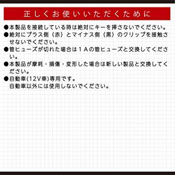 新品○ DWお買い得限定品 エーモンLY-M4メモリーバックアップ EV車・HV車・アイドリングストップ車対応 _画像8