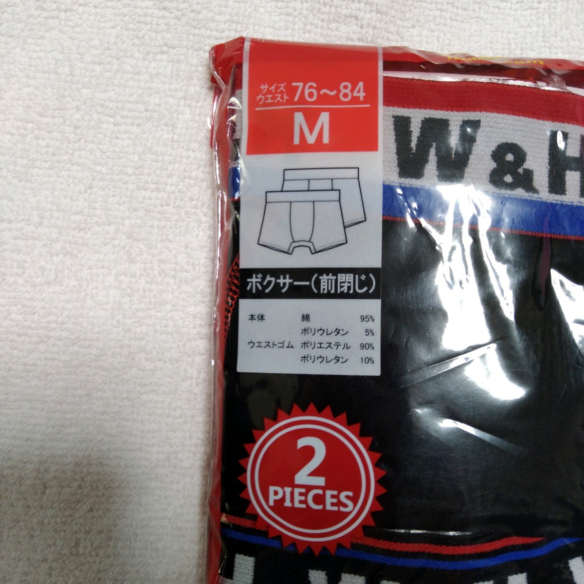 ボクサーブリーフ 2枚組×2セット 4枚セット サイズM 76~84 前閉じ ブラック&レッド
