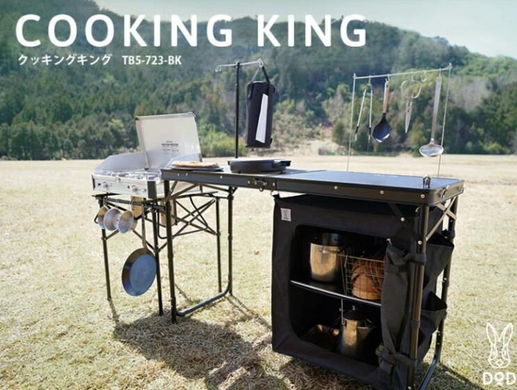 COOKING KING クッキングキングDOD(ディーオーディー)