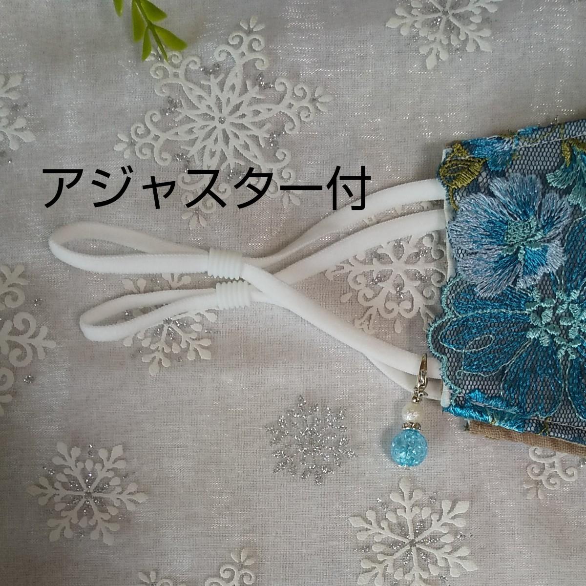 立体インナーハンドメイド、綿ガーゼ、チュール刺繍レース(ホワイト×ブルー系お花刺繍)(普通サイズ)アジャスター付、チャーム付