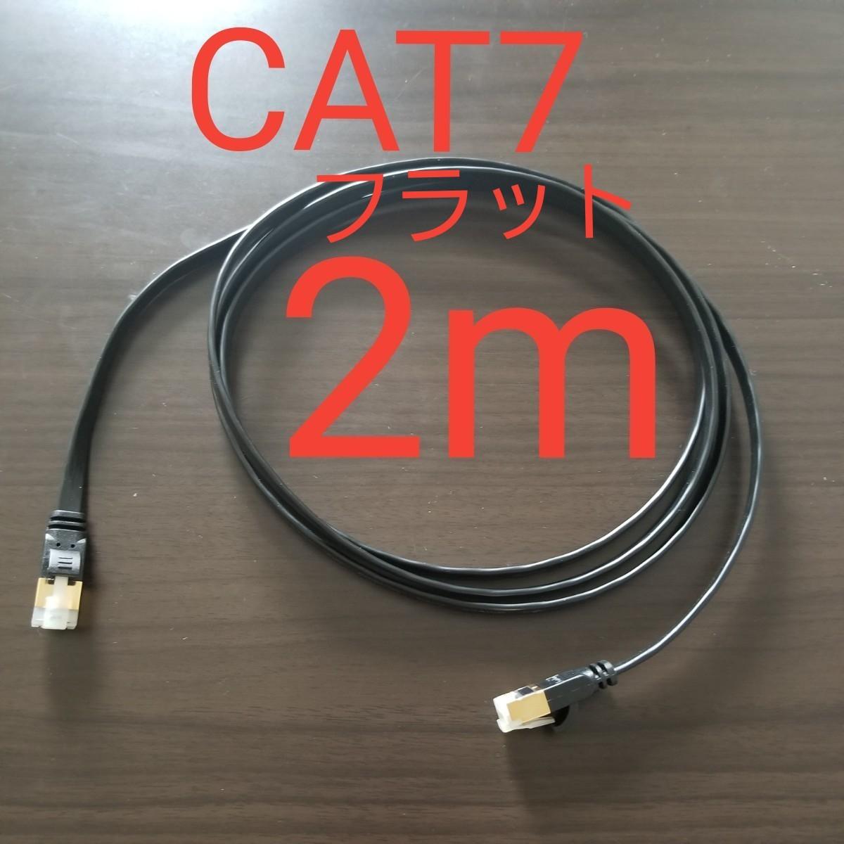 LANケーブル フラット CAT7 2m