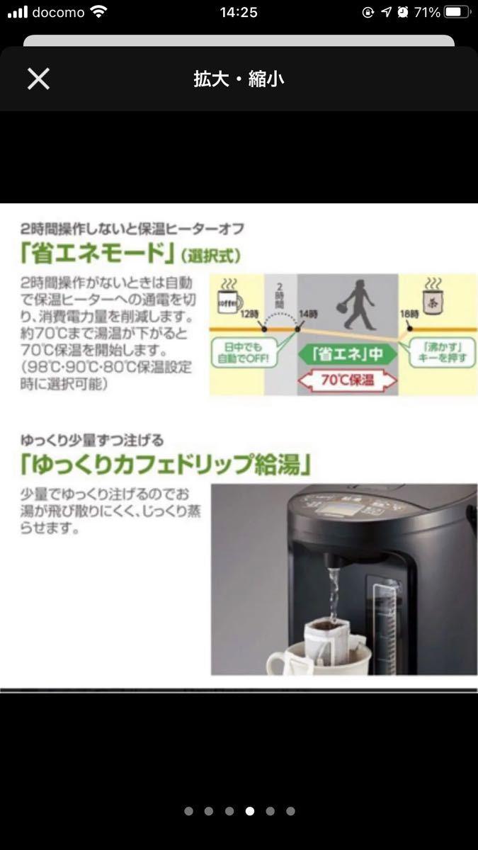 象印 魔法瓶3L ZOJIRUSHI CV-GB30-TA 優湯生 ブラウン 電気ポット
