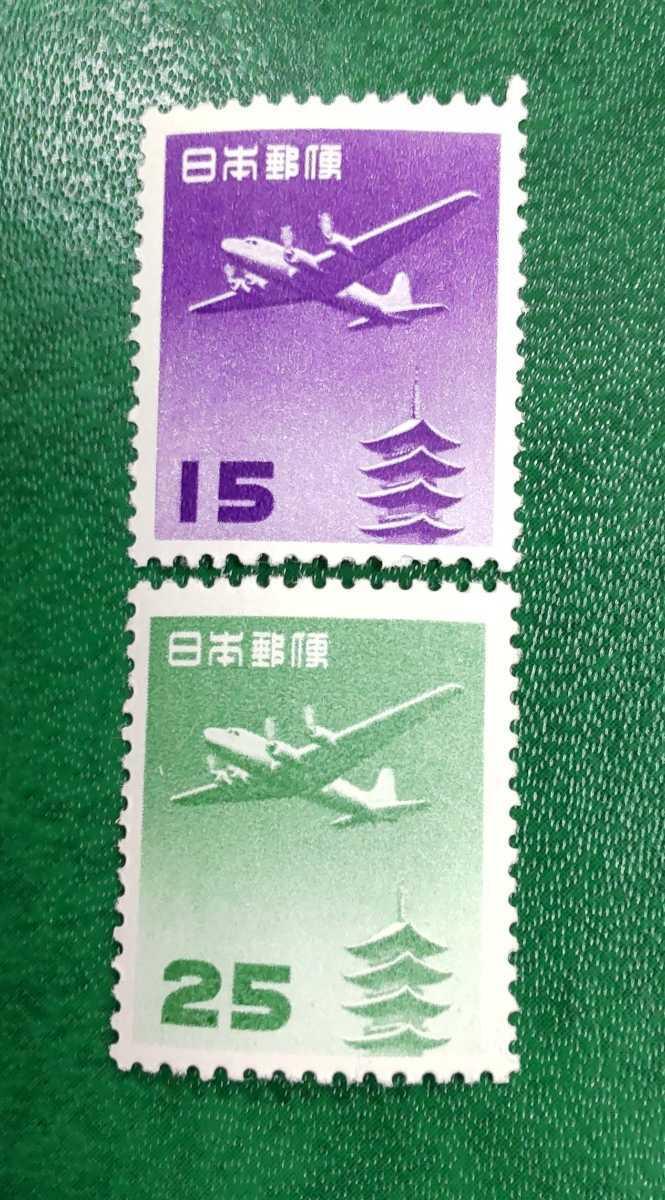 五重塔航空 15円 25円_画像1