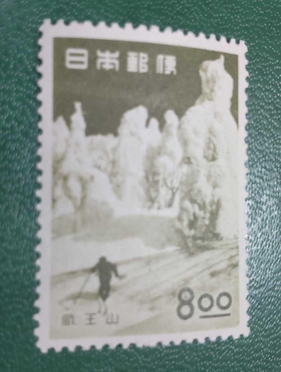 観光地百選 蔵王山 8円_画像1