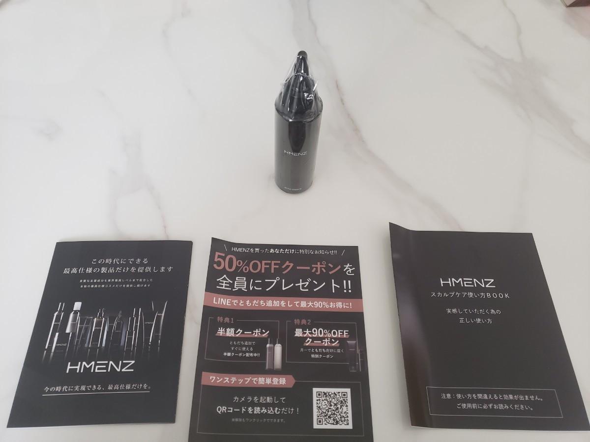 HMENZ 育毛剤 メンズ