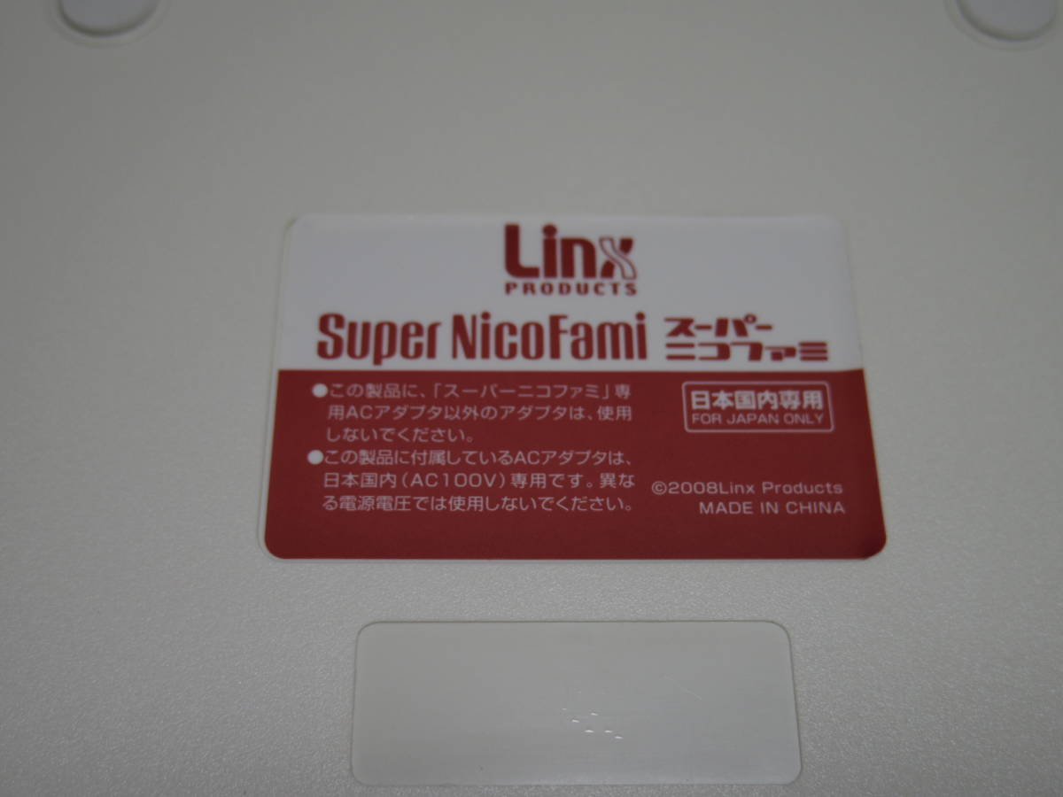 ★スーパーニコファミ★スーパーファミコン&ファミコン両対応互換機 本体・ACアダプター・コントローラ1個(任天堂品) Super NicoFami