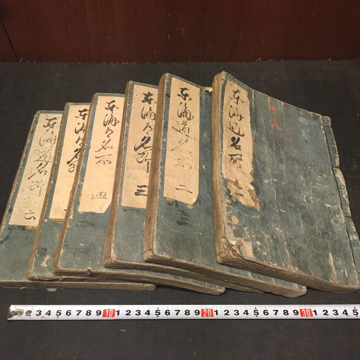和本 「東海道名所図会 全6冊」 江戸 木版画 鳥瞰図 古典籍