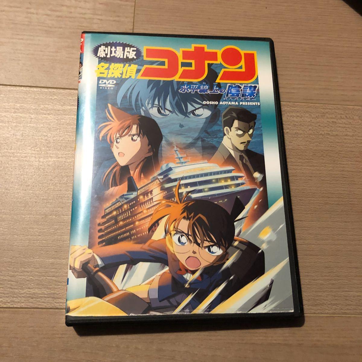 劇場版 名探偵コナン 水平線上の陰謀  DVD