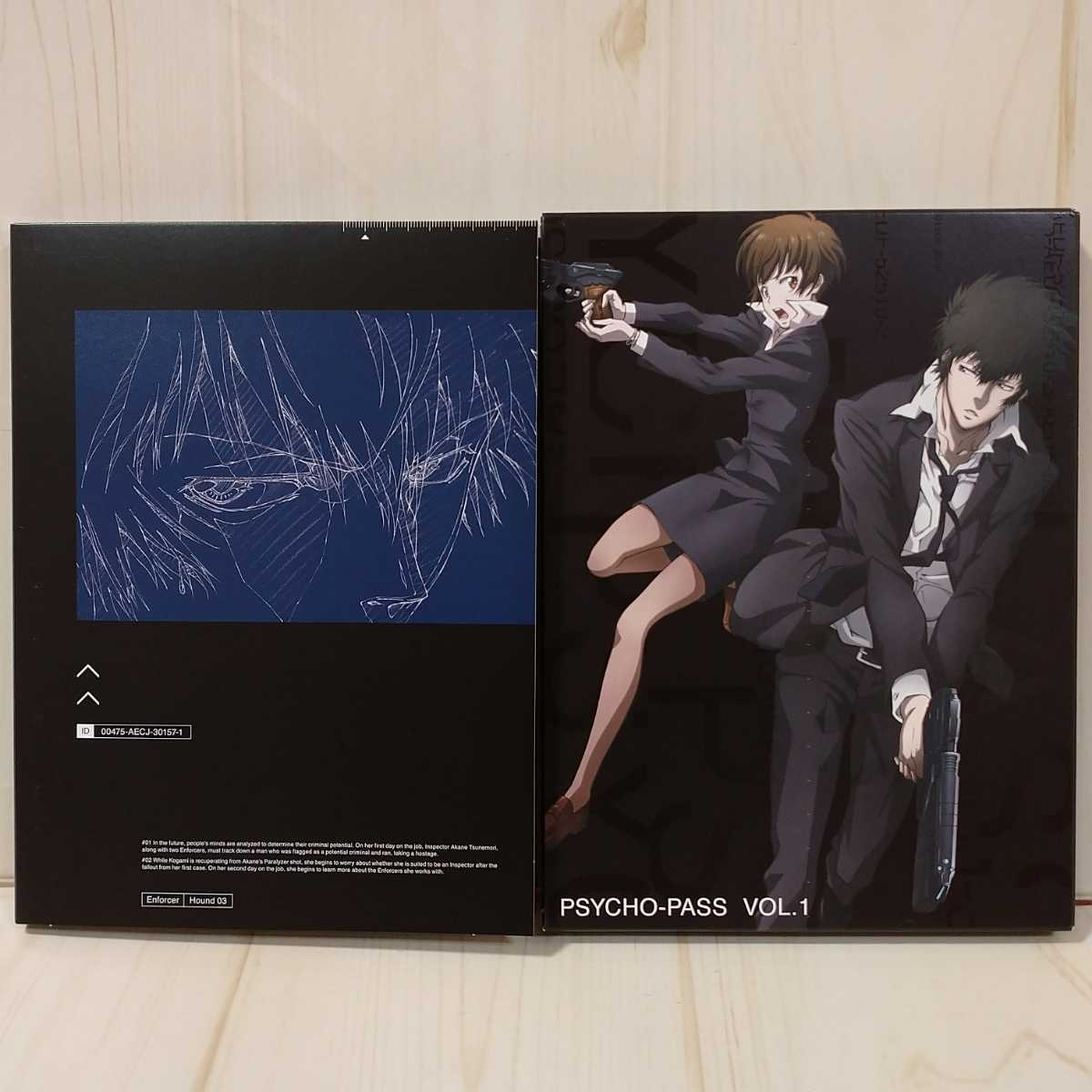 【DVD】アニメ「PSYCHO-PASS VOL.1」 1期 1,2話 初回限定 特典シナリオブック付き 深見真