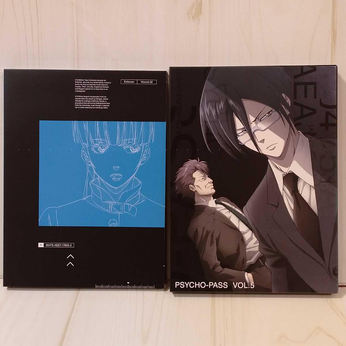 【DVD】アニメ「PSYCHO-PASS VOL.5」 1期 12,13話 初回限定 特典シナリオブック付き 深見真