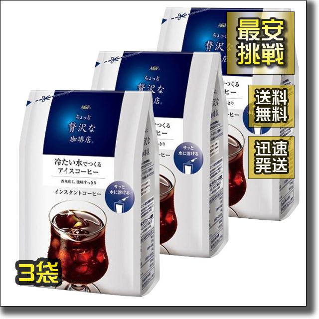 【即決 送料無料】135gx3袋 冷たい水でつくる アイスコーヒー ちょっと贅沢な 珈琲店 コーヒー店 AGF インスタント 作る ブラック