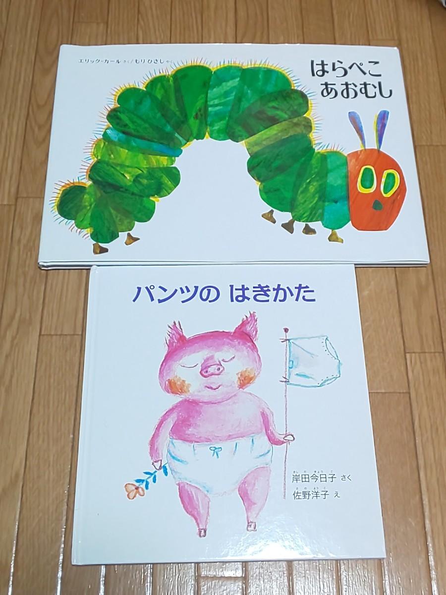 絵本 「パンツのはきかた」 「はらぺこあおむし」 2冊セット