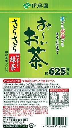 緑茶 500g 粉末 抹茶入りさらさら緑茶 伊藤園 おーいお茶 500g_画像2