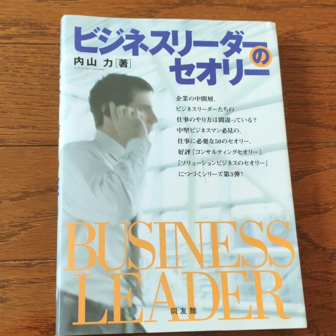 ビジネスリーダーのセオリー