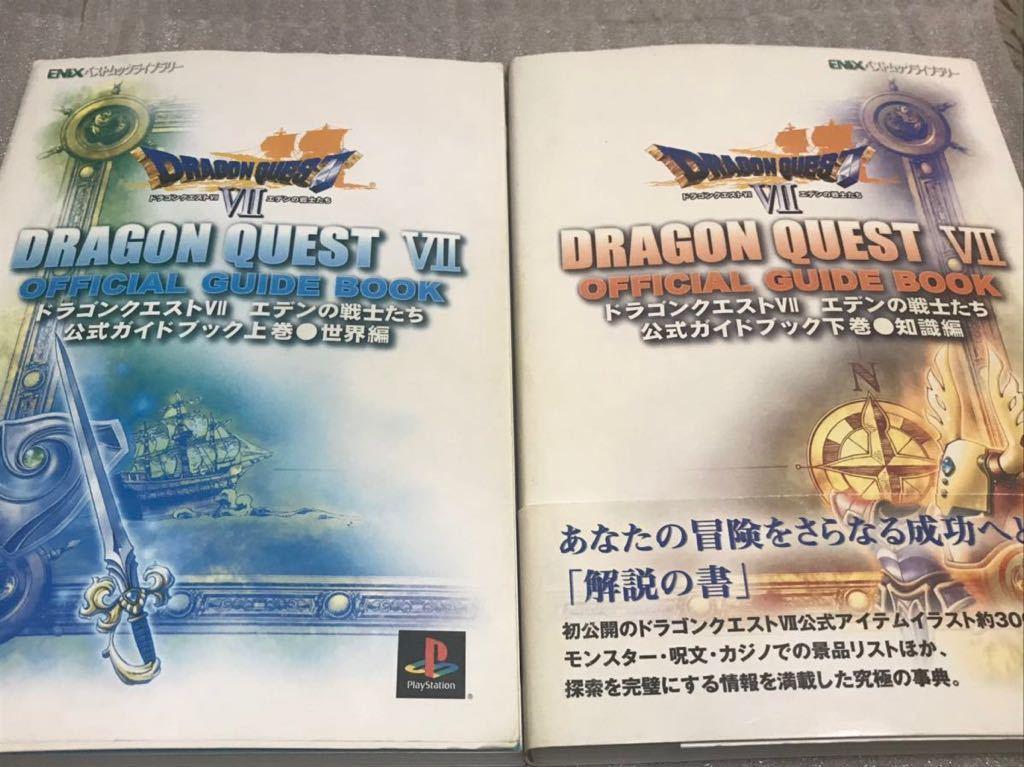 中古 ドラゴンクエスト7 エデンの戦士たち 攻略本上下巻セット 公式ガイドブック 世界編 知識編 下巻は初版帯付き