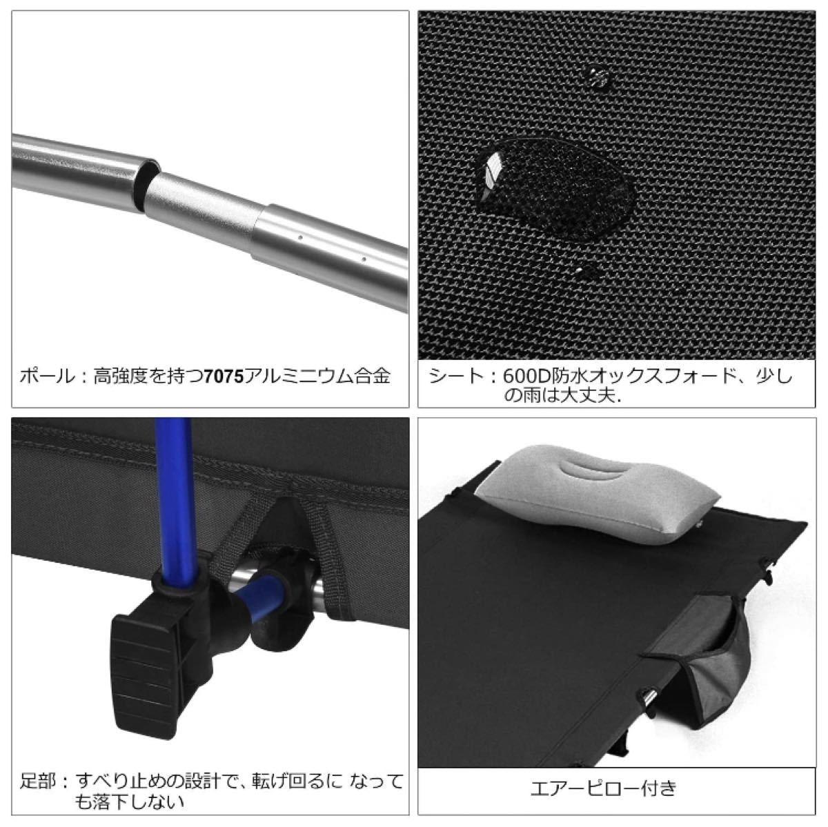 アウトドアベッド キャンプコット DINOKA 折り畳み式ベッド キャンピングベッド 耐荷重180KG 200×70×17 黒