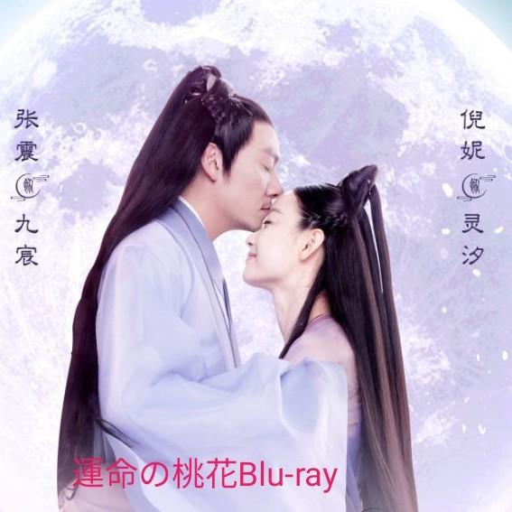 運命の桃花 Blu-ray全話