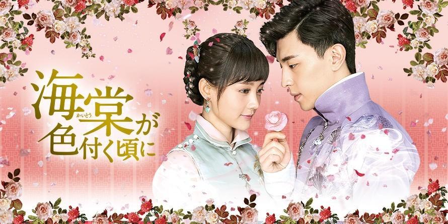 中国ドラマ 海棠が色付く頃に Blu-ray