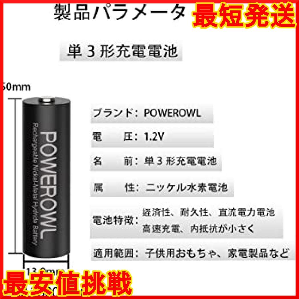 単3形4個パック 単3形充電池2800mAh Powerowl単3形充電式ニッケル水素電池4個パック 超大容量 PSE安全認証_画像2
