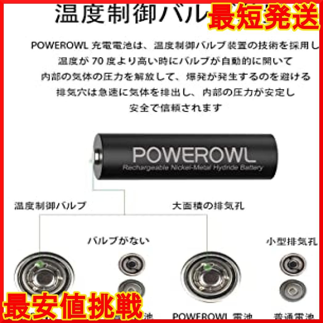 単3形4個パック 単3形充電池2800mAh Powerowl単3形充電式ニッケル水素電池4個パック 超大容量 PSE安全認証_画像4