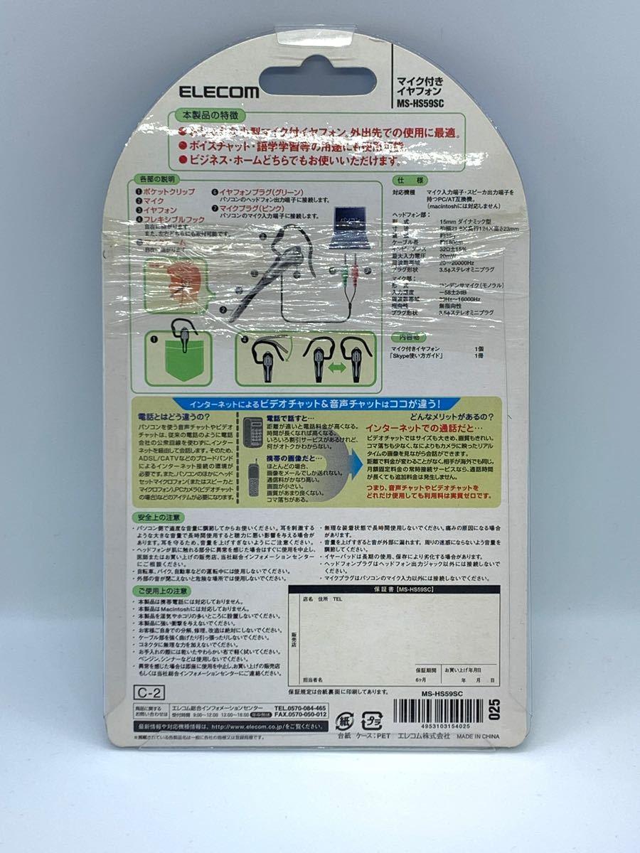 ELECOM マイク付きイヤホン MS-HS59SC