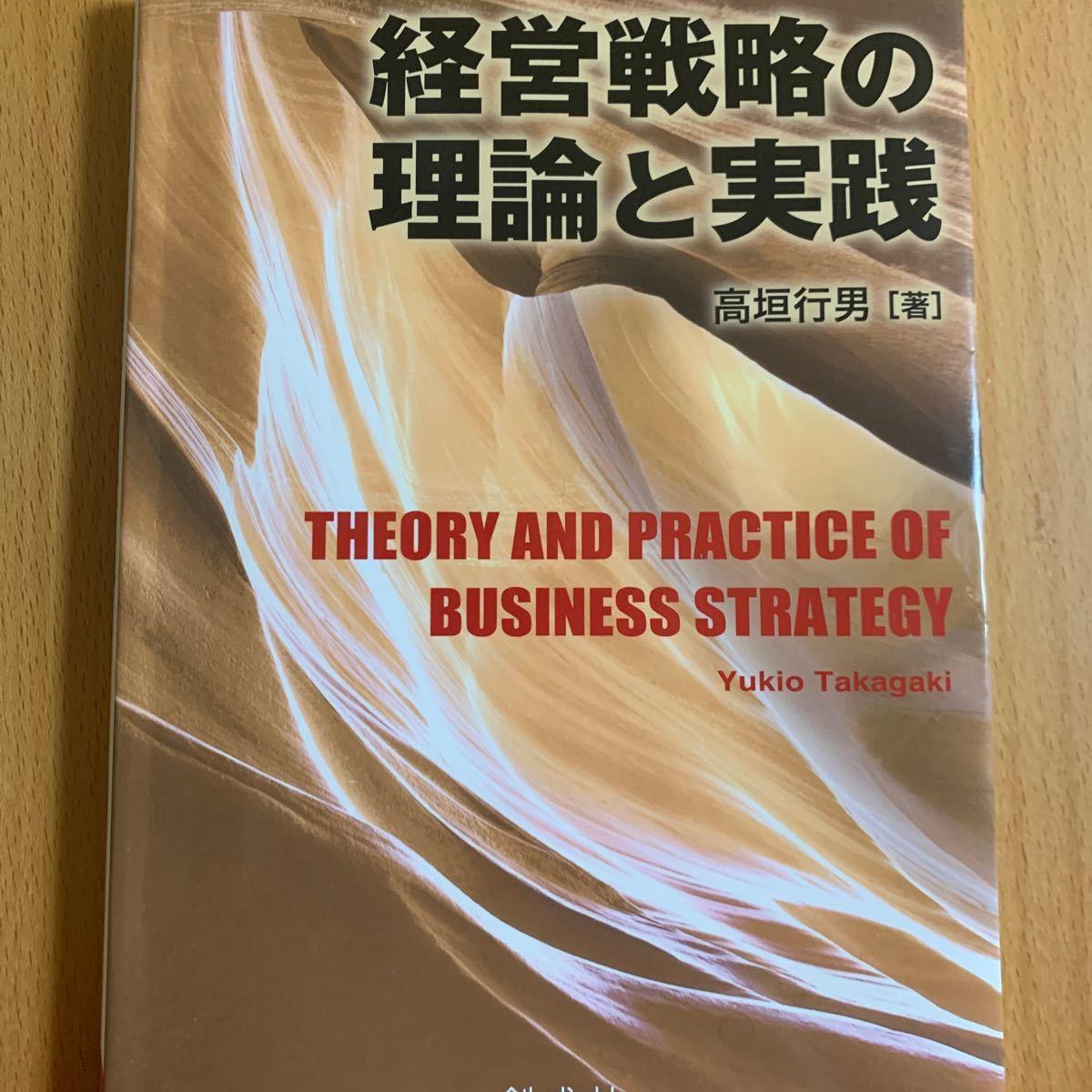 経営戦略の理論と実践