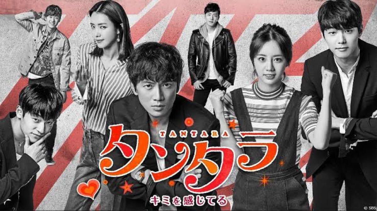 韓国ドラマ タンタラ DVD 全話