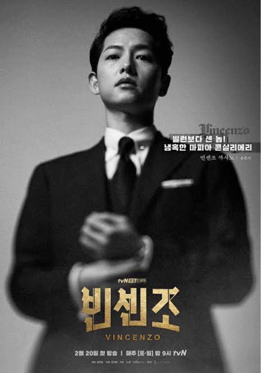 韓国ドラマ ヴィンチェンツォ DVD 全話