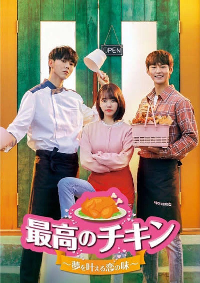 最高のチキン 韓国ドラマ DVD 全話