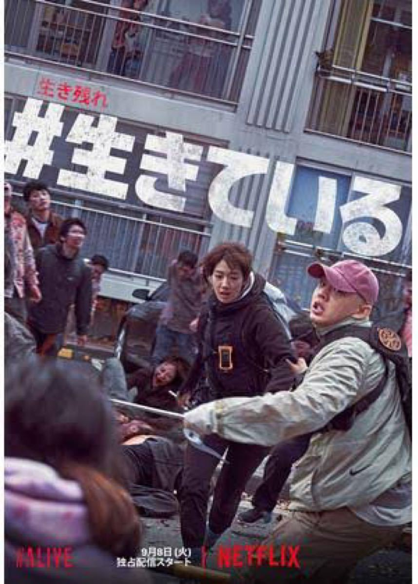 韓国映画 #生きている DVD 日本語字幕