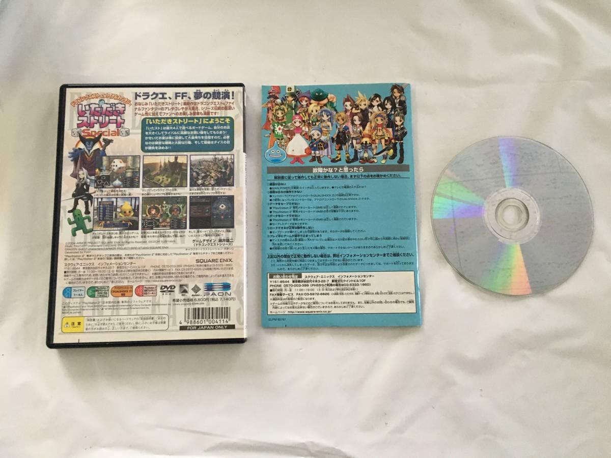 21-PS2-49 プレイステーション2 いただきストリート スペシャル Spcial 動作品 PS2 プレステ2