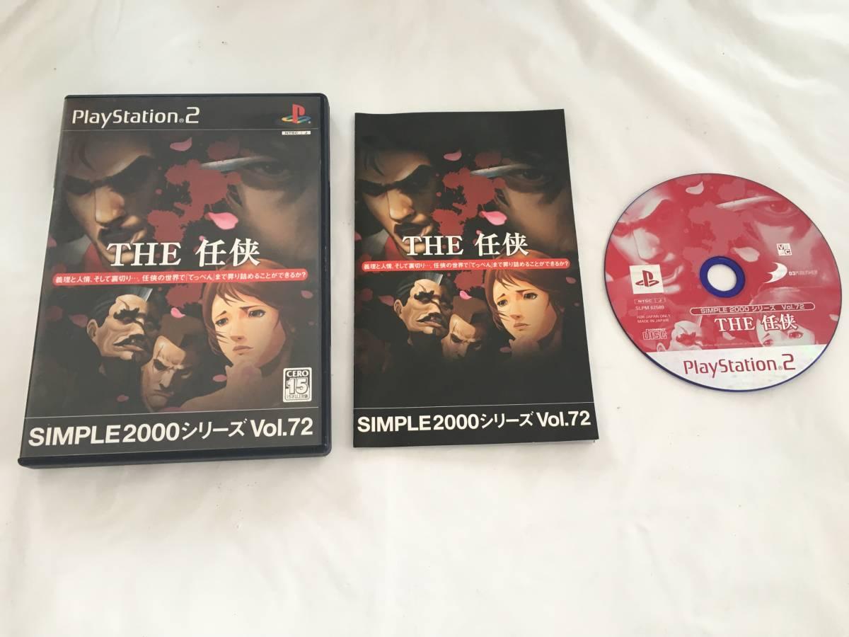 21-PS2-90 プレイステーション2 THE 任挟 動作品 PS2 プレステ2