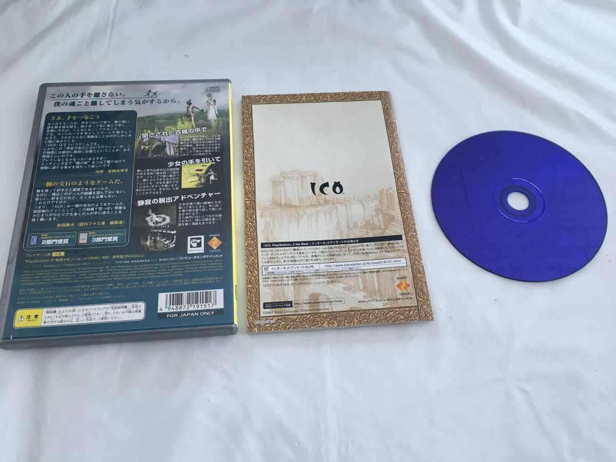 21-PS2-101 プレイステーション2 ICO Best版 動作品 PS2 プレステ2