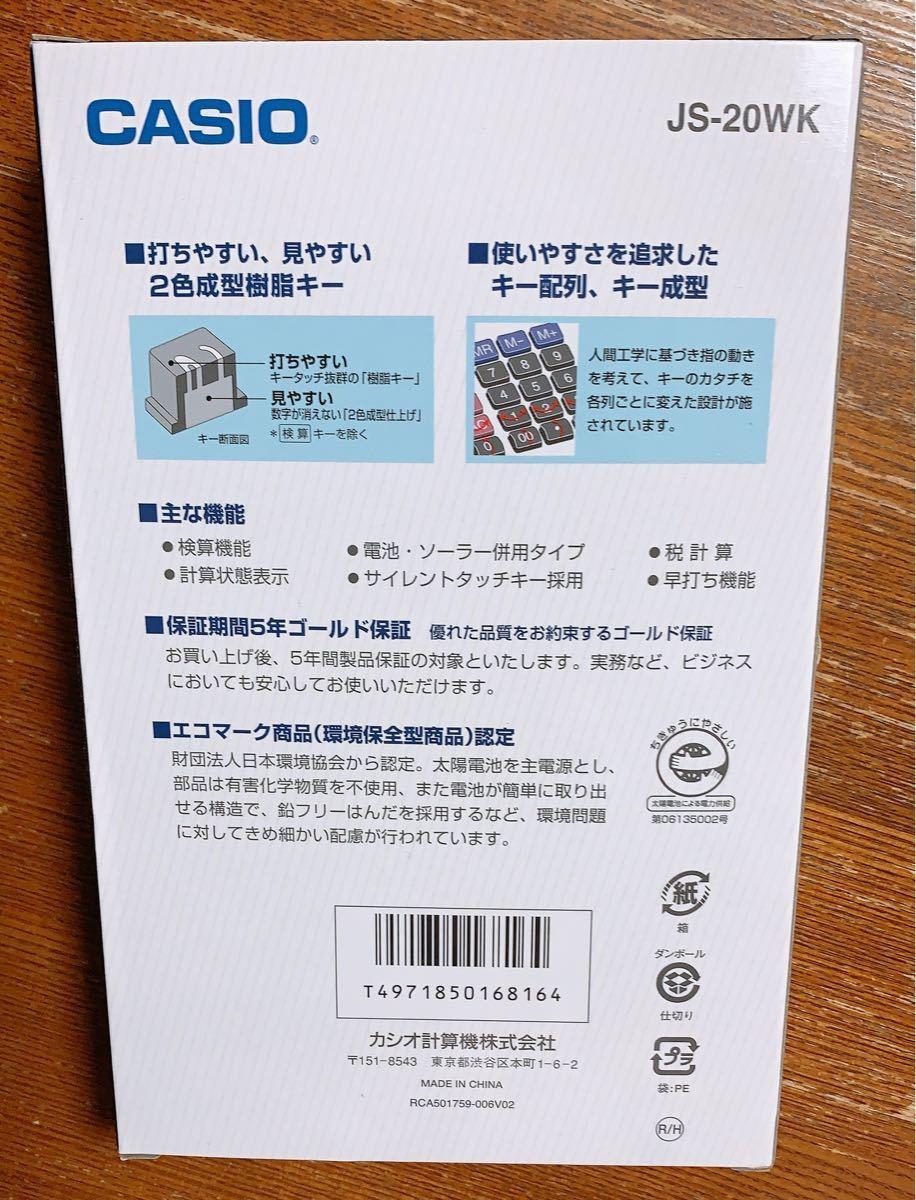 期間限定お値下げ!!CASIO 関数電卓 ☆新品・未使用☆